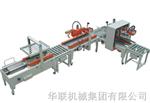 纸箱自动折盖封箱生产线 XFK-6
